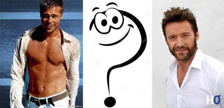 Brad Pitt, un inconnu ou Hugh Jackman;