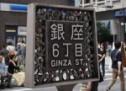 Ginza, le temple du luxe à ciel ouvert.
